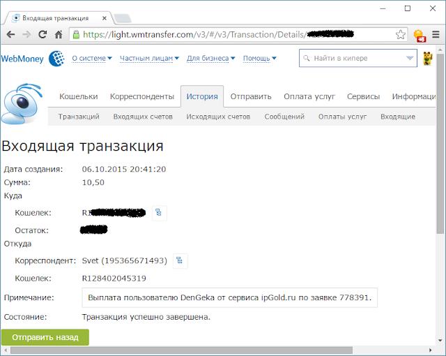 IP Gold.ru - выплата на WebMoney от 06.10.2015 года