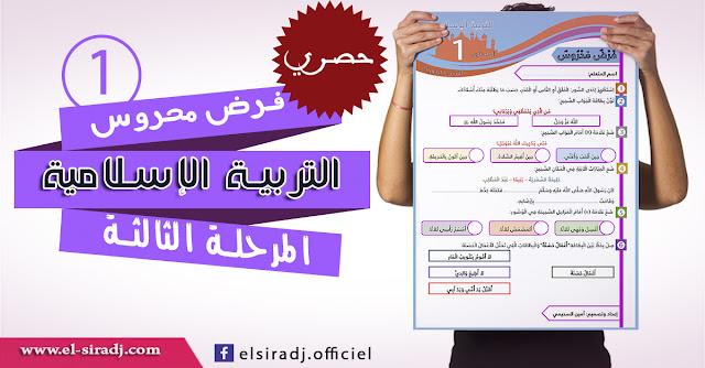 فرض التربية الإسلامية للمرحلة الثالثة المستوى الأول