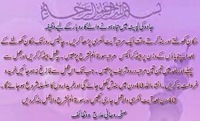 Jadu Ki Lapait May Tabah Honay Walay Karobar K Liye Wazifa
