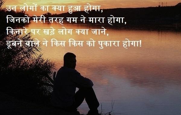 Latest Bewafa Shayari SMS in Hindi - Shayari