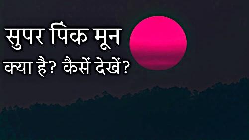 What is Supermoon in Hindi Pink Moon Kya Hai Kaise Dekhe Date Time