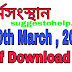 Karmasangsthan Bengali Newspaper 10th March, 2018 | Bengali Newspaper pdf Download