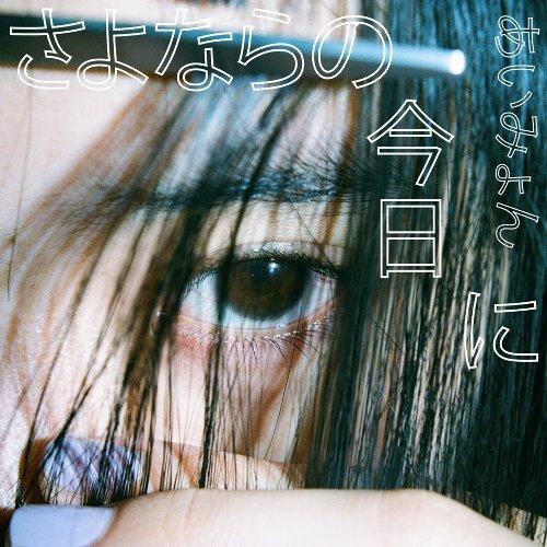 Aimyon – Sayonara no Kyou ni [FLAC 24bit + MP3 320 / WEB]