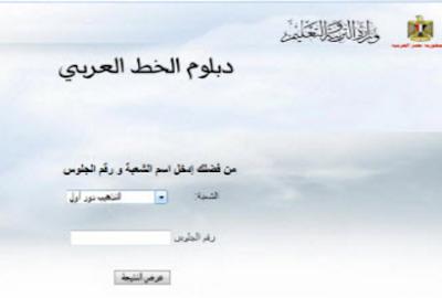 نتيجة أمتحانات التذهيب والخط العربي 2016 برقم الجلوس