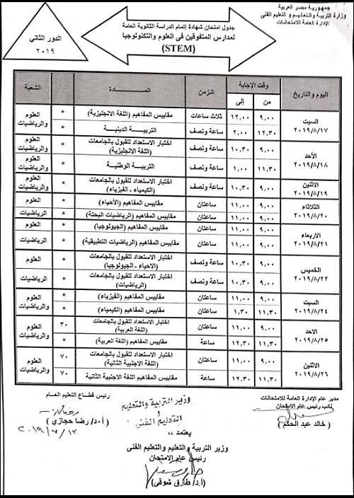 جدول امتحانات الدور الثاني للشهادة الثانوية العامة لمدارس المتفوقين في العلوم والتكنولوجيا (STEM)