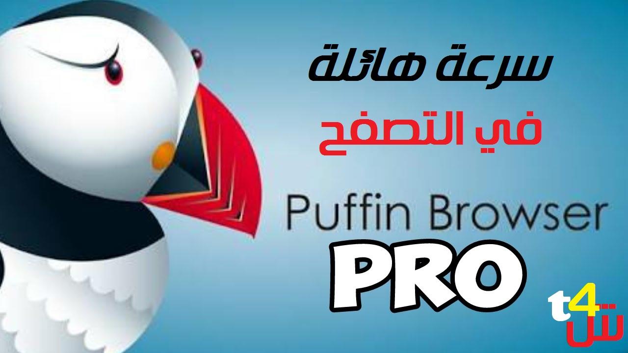 تحميل puffin browser pro للاندرويد مجانا