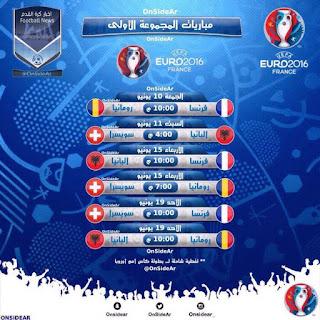 شاهد مباراة ألبانيا وسويسرا بث مباشر |كأس الامم الاوربية |يورو 2016 السبت 11-6-2016