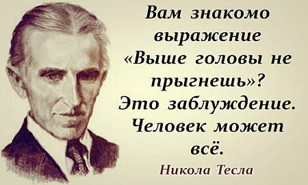 Цитата Никола Тесла