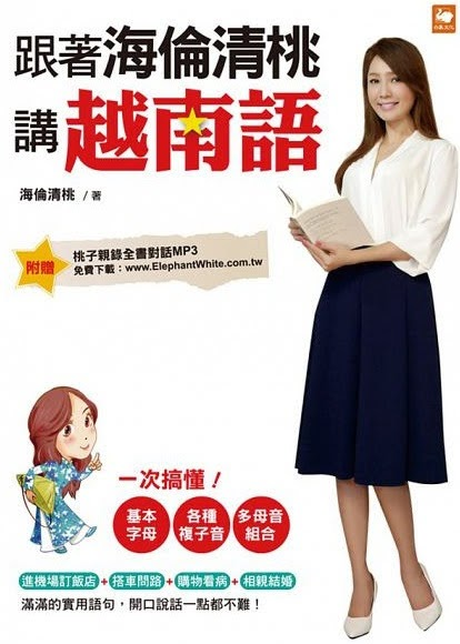 越南語教材書