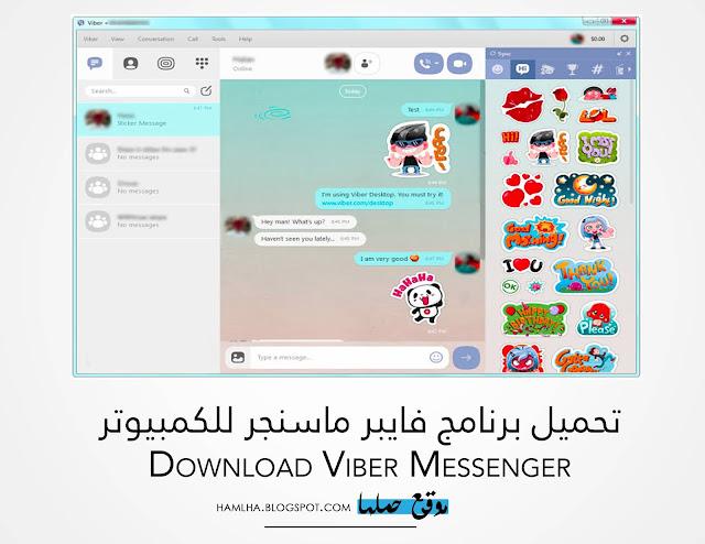 تحميل تطبيق فايبر ماسنجر Download Viber Messenger لدردشة الصوت والفيديو