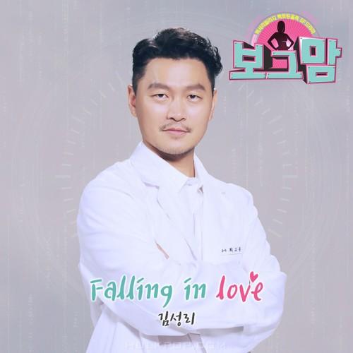 Kim Sung Ri – Borg Mom OST Part.4
