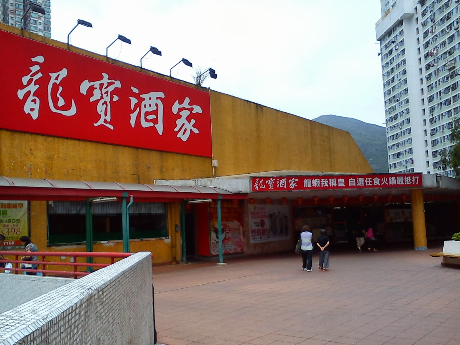 Grassroots O2: 巡視業務.領匯.寶林商場 @2012-06-02
