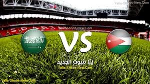 الأردن تحقق فوز كاسح على منتخب السعودية في الجولة الاخيرة من بطولة اتحاد غرب آسيا