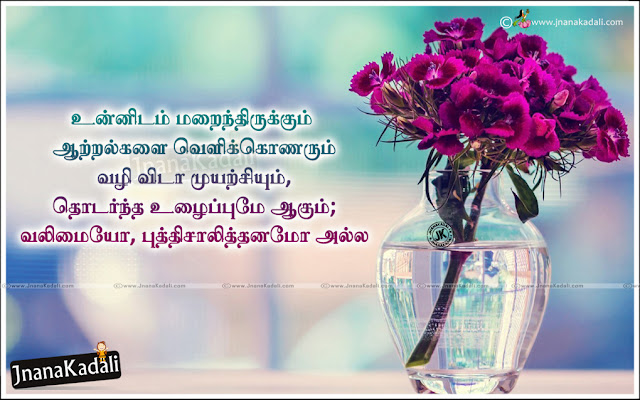 Nice Inspiring Tamil Quotations. We have many opportunities Quotations in Tamil language. Best Tamil Kavithai about Friends and Love. Best Good Tamil Life Quotations and Success Life Pictures in Tamil Language.Whatsapp Kavithai,Inspirational Messages Quotes in Tamil, Tamil Value Quotes with hd wallpapers, Tamil Motivational messages, Best Tamil inspirational Sayings, Great Tamil Success Speeches, Motivational Tamil Daily Messages for Free, Famous Tamil Motivational Success quotes