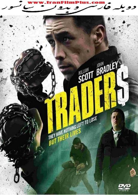 فیلم هیجان انگیز Traders