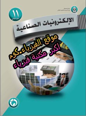 تحميل كتاب الالكترونيات الصناعية 2 pdf
