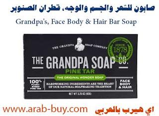 صابون للشعر والجسم والوجه، قطران الصنوبر 92 جرام من اي هيرب