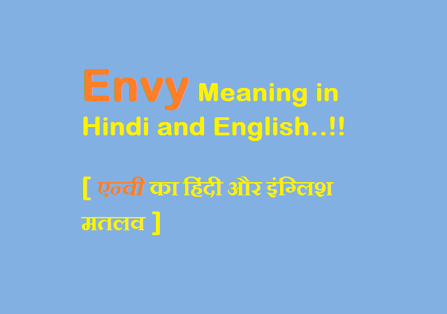Envy Meaning in Hindi and English