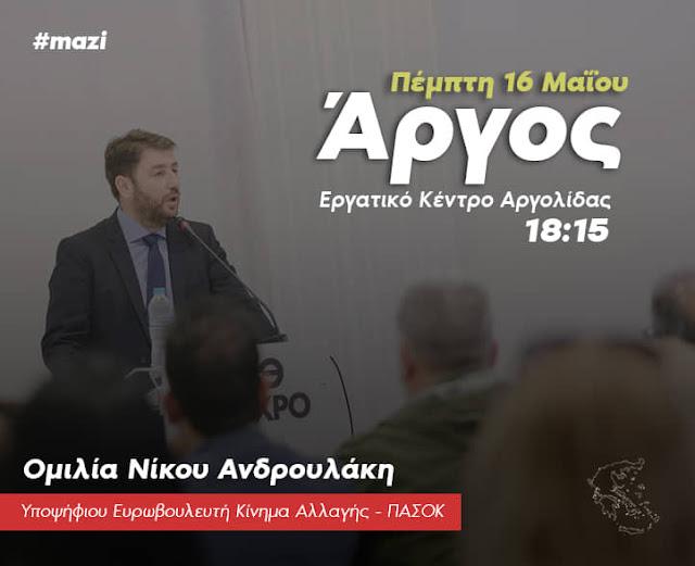 Ομιλία Νίκου Ανδρουλάκη στο Άργος