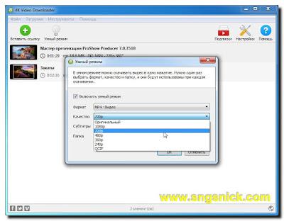 4K Video Downloader 4.2.0.2175 - Умный режим - Выбор качества