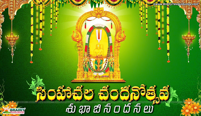simhadri appanna candanotsavam Greetings in Telugu, Telugu Simhacalam Temple information