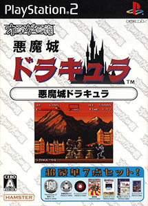 Oretachi Game Center Zoku Akumajou Dracula Ps2 ISO MF