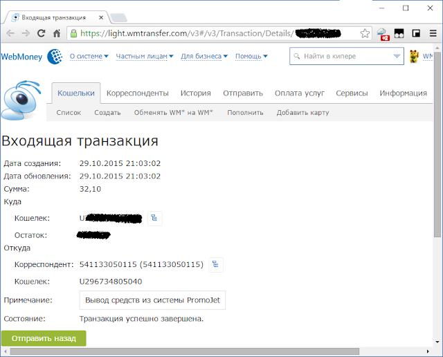 PromoJet - выплата на WebMoney от 29.10.2015 года (гривна)
