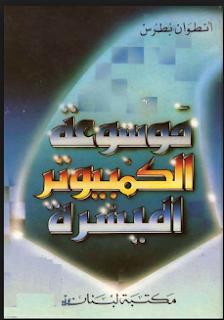 تحميل كتاب موسوعة الكمبيوتر الميسرة.pdf