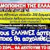 Δήμος Αθηναίων: Πληρώνουμε τα ενοίκια των λαθρομεταναστών! Ελάτε στο Ελλάντα!