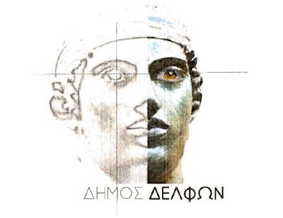 Image result for ΔΗΜΟΣ ΔΕΛΦΩΝ