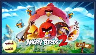 تحميل لعبة الطيور الغاضبة 2016