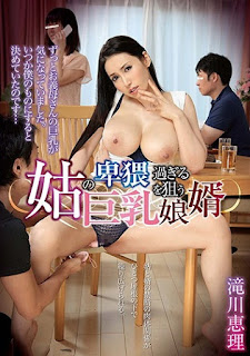 GVG-781 Arisawa Misa SEX Son-in-law