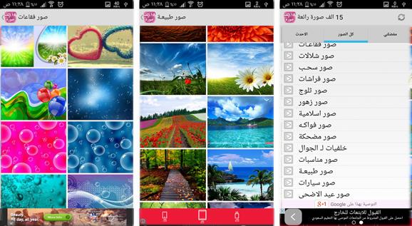 تحميل أفضل تطبيق للصور 15 ألف صور للفيس بوك وخلفيات للأندرويد