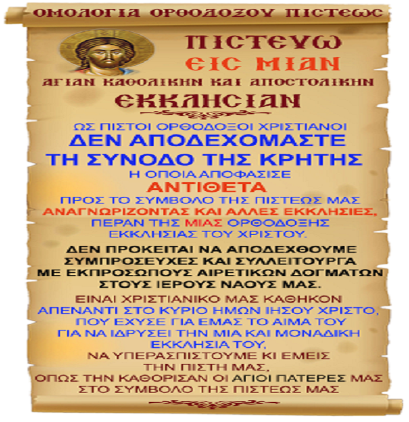 ΟΜΟΛΟΓΙΑ ΟΡΘΟΔΟΞΟΥ ΠΙΣΤΕΩΣ