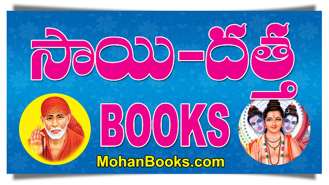 Sai Datta Books | MohanBooks bhakti books telugu, telugu bhakti pustakalu pdf, best telugu spiritual books, telugu bhakti pustakalu pdf, Bhakti, 3500 free telugu bhakti books,telugu devotional books online,telugu bhakti sites,   bhakthi online telugu | BhakthiBooks | GRANTHANIDHI | MOHANPUBLICATIONS | bhaktipustakalu