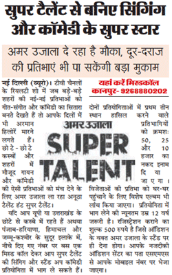 Amar Ujala Talent Hunt Super Talent Competition 2017