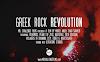 'Greek Rock Revolution' documentary trailer