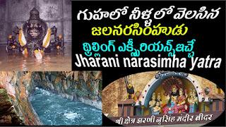 History of JHARANI NARASIMHA SWAMY TEMPLE BIDAR KARNATAKA | గుహాలయం