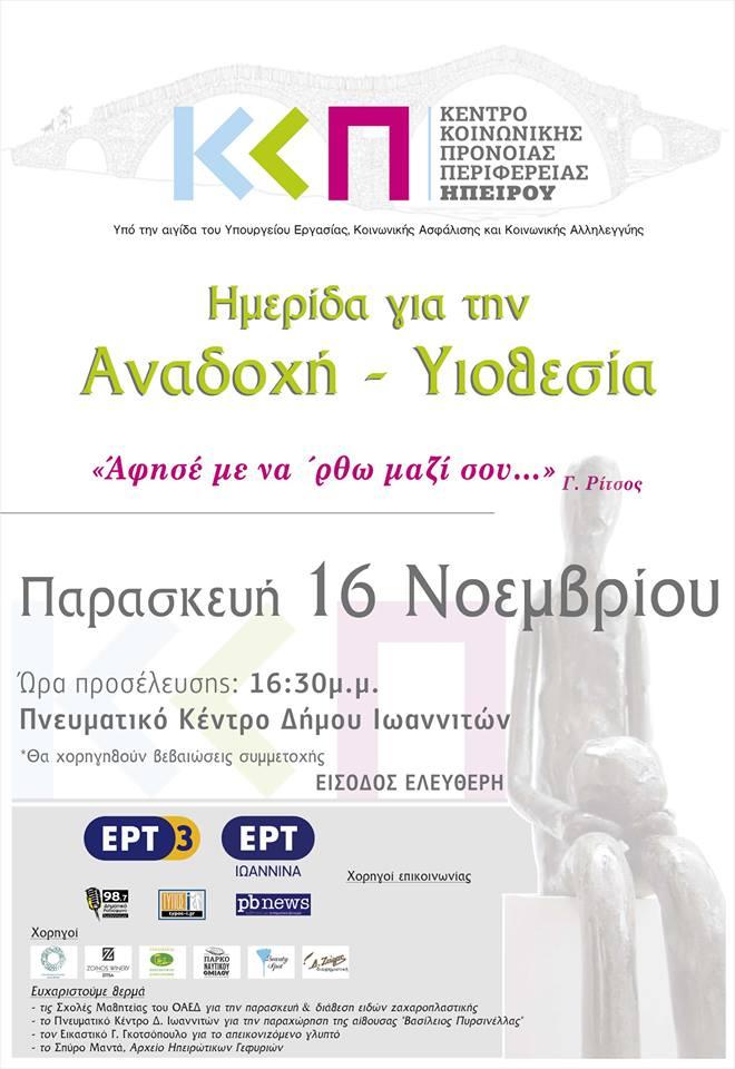 Κέντρο Κοινωνικής Πρόνοιας Περιφέρειας Ηπείρου - Ημερίδα για την  αναδοχή-υιοθεσία e6f4de1434f