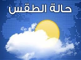 حالة الطقس المتوقعة اليوم الثلاثاء 22-10-2-2019 في السعودية ومصر