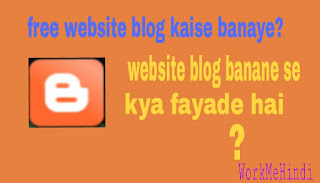 website blog kaise banaye aur paise kamaye hindi me ?