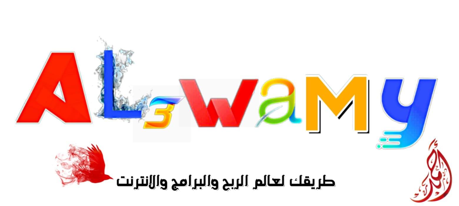 al3wamy سلطان الانترنت