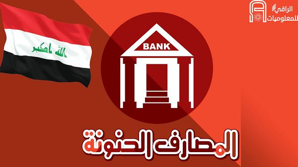 ملخص الخدمات المصرفية العراقية