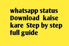 Whatsapp Par Online Kaise Chupaye - Hide Whatsapp Status