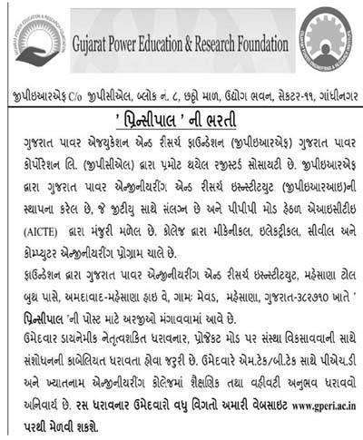 GPERF, Gandhinagar Principal Recruitment 2016