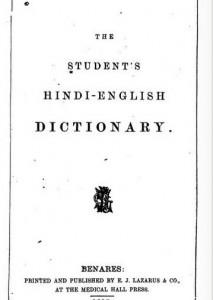 Hindi-English-Dictionary-By-Harvard-University-Free-Download