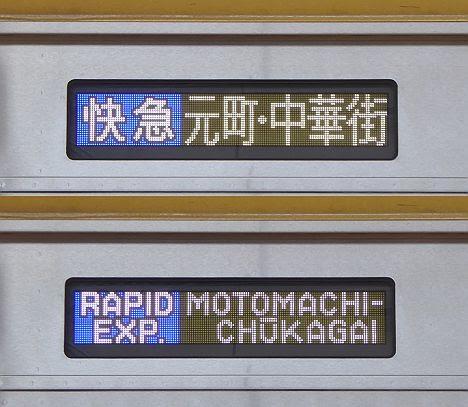 東武東上線 副都心線直通 快速急行 元町・中華街行き3 東急5050系
