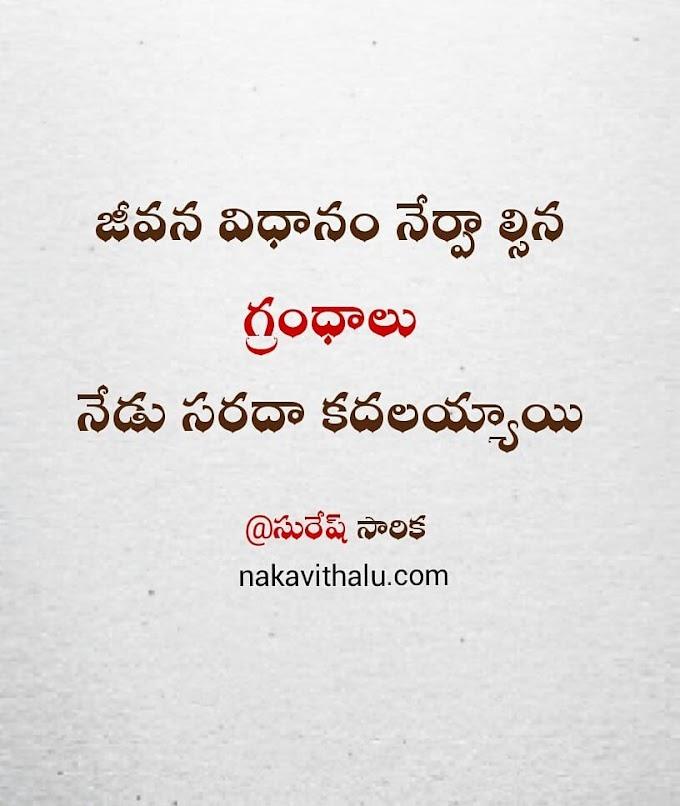 జీవన విధానం నేర్పాల్సిన గ్రంధాలు - Telugu kavithalu