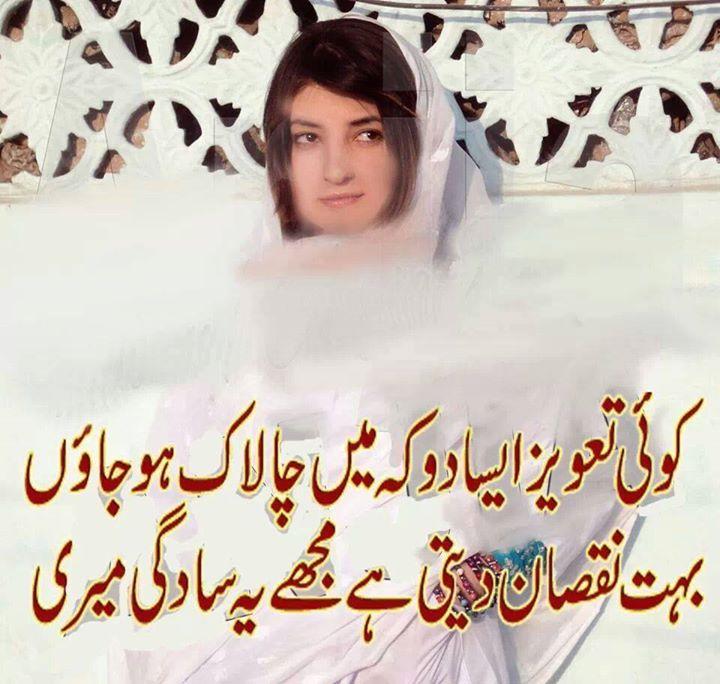 sad poetry urdu shayari urdu poetry image