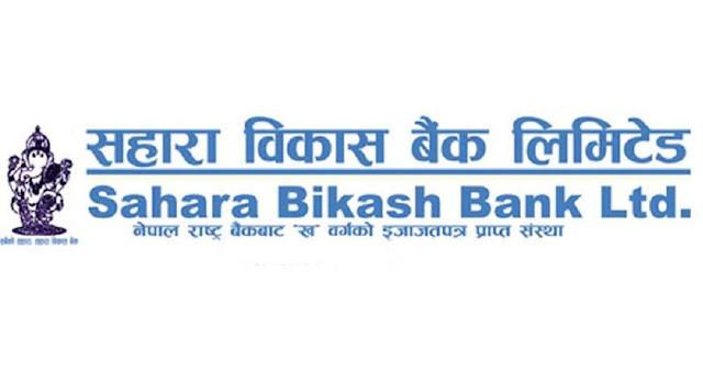 sahara bikash bank